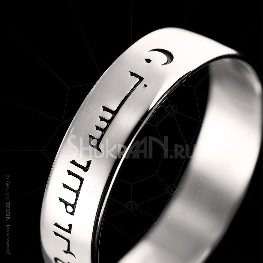 Исламское арабское кольцо для мужчин и женщин с гравировкой Бисмилля из серебра 925 пробы - надпись