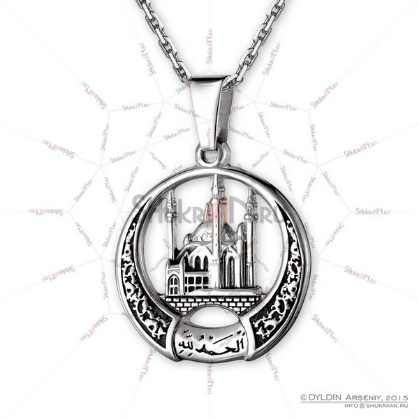 Muslim Islamic Crescent Mosque Pendant Alhamdulillah Engraved 925 Sterling Silver